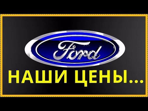 Наши Цены  ФОРД..03.07.2017г.