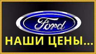 видео Модельный ряд и цены автомобилей Ford (Форд)
