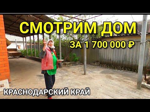 ДОМ В КРАСНОДАРСКОМ КРАЕ ЗА 1 700 000 РУБЛЕЙ / Обзор Недвижимости от Николая Сомсикова