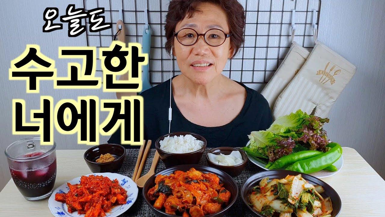 쫄깃쫄깃 닭갈비, 더덕무침, 겉절이 (집밥 할머니)