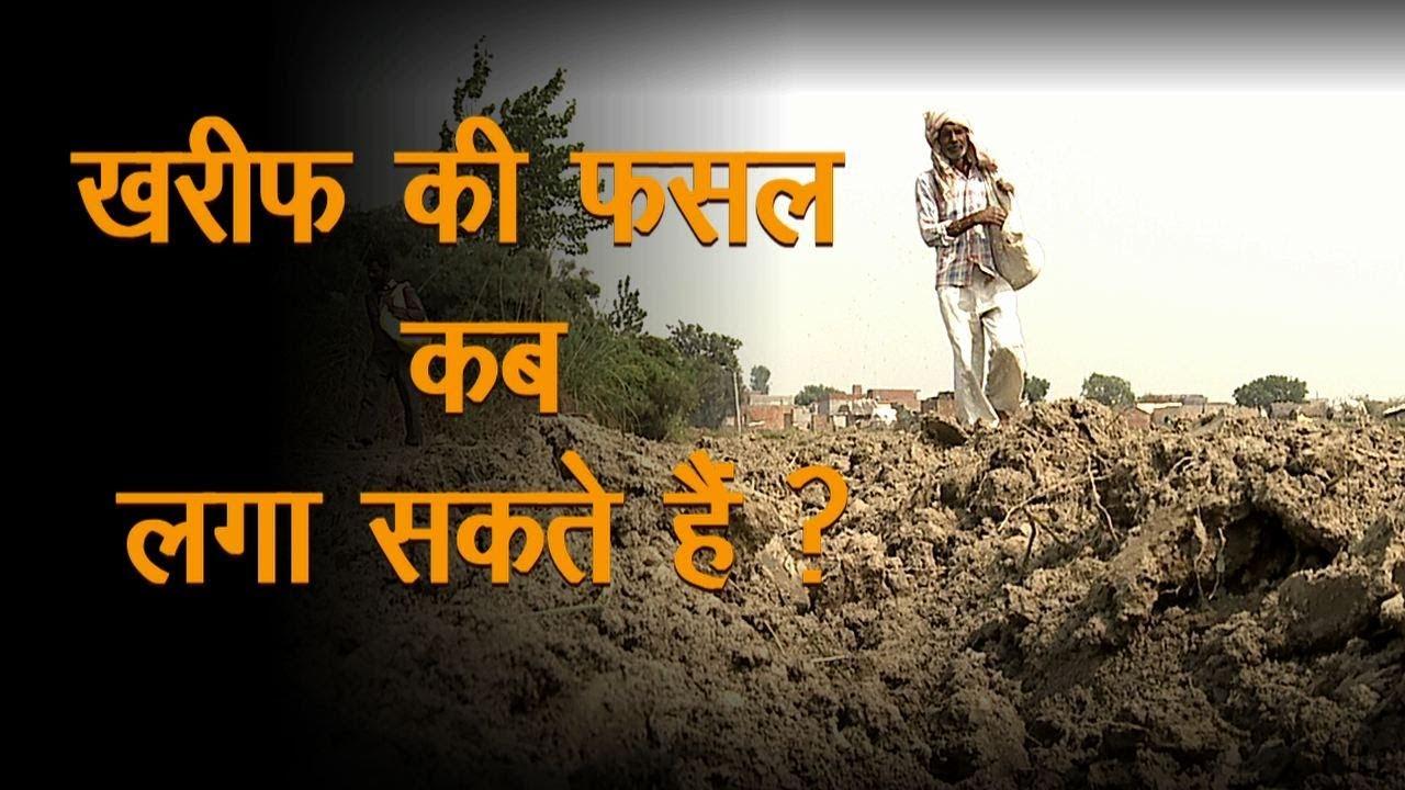 Kharif(खरीफ) फसल कब लगा सकते है | Kharif Crops लगाने का सही समय