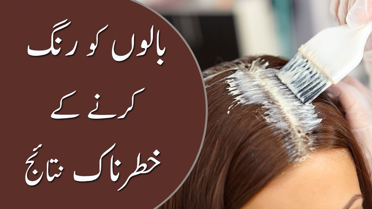Hair Color Hair Dying Side Effects  In Urdu - Fun Kadah
