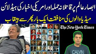 Absar Alam Became Top Trend | Reaction on New York Times Article About Absar Alam