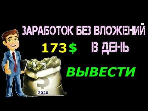 НОВЫЙ ЗАРАБОТОК В ИНТЕРНЕТЕ 2020 БЕЗ ВЛОЖЕНИЙ! [Денежный YouTube] — Заработок на ЧУЖИХ ВИДЕО