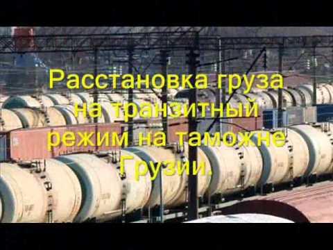 Транспортировка нефтепродуктов от порта Туркменбаши до порта Батуми.