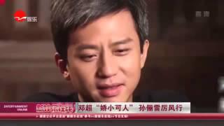 """《看看星闻》:邓超""""娇小可人"""" 孙俪雷厉风行  Kankan News【SMG新闻超清版】"""