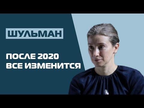 Екатерина Шульман: почему