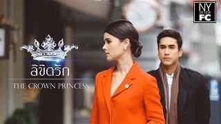 Trailer ลิขิตรัก (Likid Ruk) - The Crown Princess Nadech Yaya New Lakorn 2017