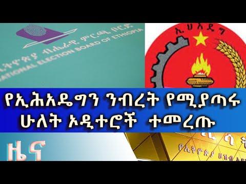 Ethiopia – ESAT Amharic News June 13, 2020