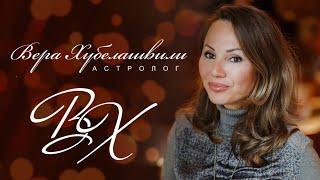 Астролог Вера Хубелашвили. Путь к тайным знаниям. Телеканал Доверие, 2018г.