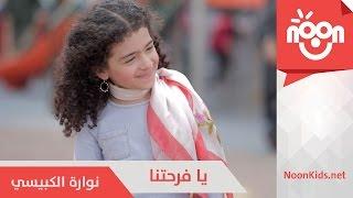 نوارة الكبيسي - يا فرحتنا | Nawarah Alkobaisi - Ya Far7itna