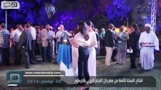 مصر العربية | افتتاح النسخة الثامنة من مهرجان الفيلم الأوربي بالخرطوم