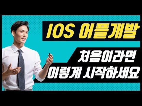 HD iOS 프로그래밍 어플개발 초급 익히기 인강 강좌