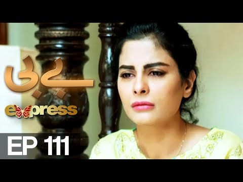 BABY - Episode 111  - Express Entertainment