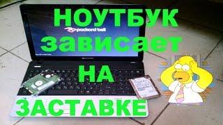 видео Черный экран со стрелкой, почему не включается ноутбук asus x54h, ноутбук включается но не загружается,  экран сам загорается
