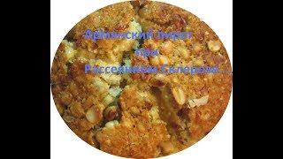 Армянский пирог при РС