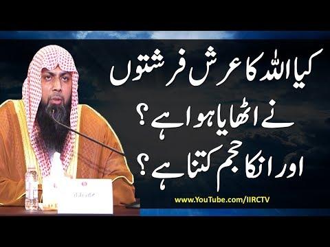 Kya Allah Ka Arsh Farishton Ne Uthaya Hua Hai  Aur Inka Hujam Kitna Hai ? By Qari Suhaib Ahmed 2018