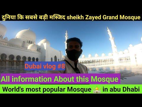 Sheikh zayed grand Mosque | MOST LARGEST MOSQUE OF UAE | एक साथ 50000 लोग पढ़ सकते हैं नमाज़ | Dubai