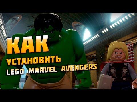 КАК УСТАНОВИТЬ LEGO MARVEL AVENGERS????!!!!