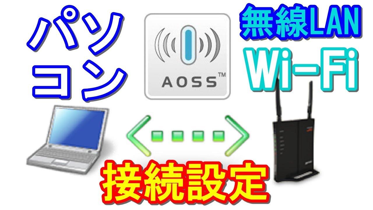 BUFFALO 無線LAN親機とパソコンのAOSS設定 BUFFALO AOSS setting of the ...
