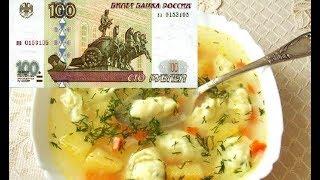 """""""поесть на 100 рублей"""" суп на кости с клецками"""