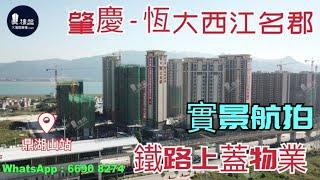 恆大西江名郡 首期10萬 鐵路上蓋物業 香港銀行按揭 (實景航拍)