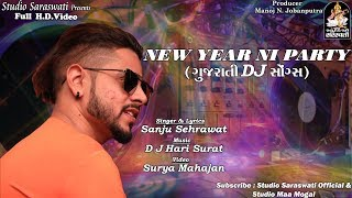 NEW YEAR NI PARTY | ગુજરાતી DJ સોંગ | Singer SANJU SEHRAWAT | FULL HD VIDEO
