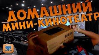 ПРОВЕРКА ЛАЙФХАКОВ №1 ДОМАШНИЙ МИНИ-КИНОТЕАТР!!!