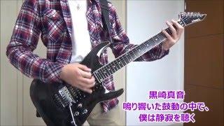 黒崎真音 - 鳴り響いた鼓動の中で、僕は静寂を聴く (ギターカバー) 黒崎...