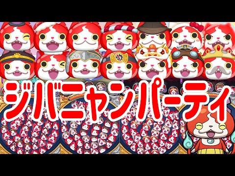 ぷにぷに 『ジバニャン達でついにあのパーティが完成!やっとここまでジバニャンきたぞー!』隠しステージは概要欄 Yo-kai Watch