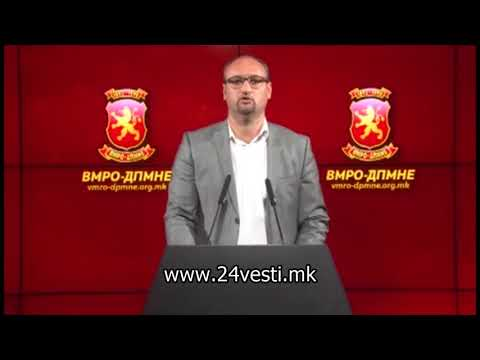 Реакција на ВМРО ДПМНЕ