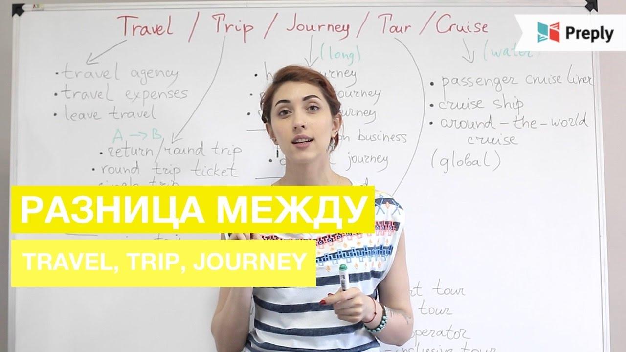 journey tour - 1280×720