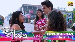 Husmak Tharamata | Episode 143 | 2019-11-19 Thumbnail
