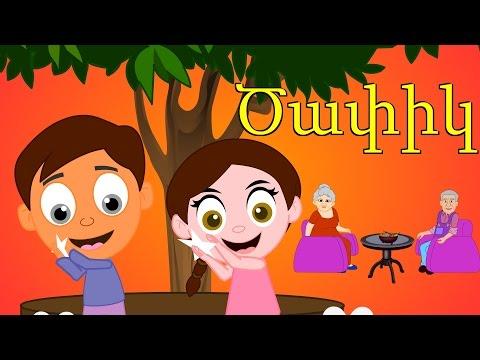 Ծափիկ | Capik | Ладушки |  մանկական երգեր | Армянские детские песни | Mankakan Erger