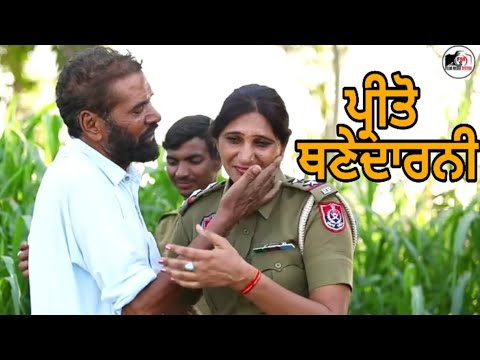 ਪ੍ਰੀਤੋ ਥਣੇਦਾਰਨੀ | Thanedarni | New Punjabi Movie | Punjabi Natak | Punjabi Film | Film Media System