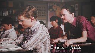 Bryce+Julie || Молчать о тебе.