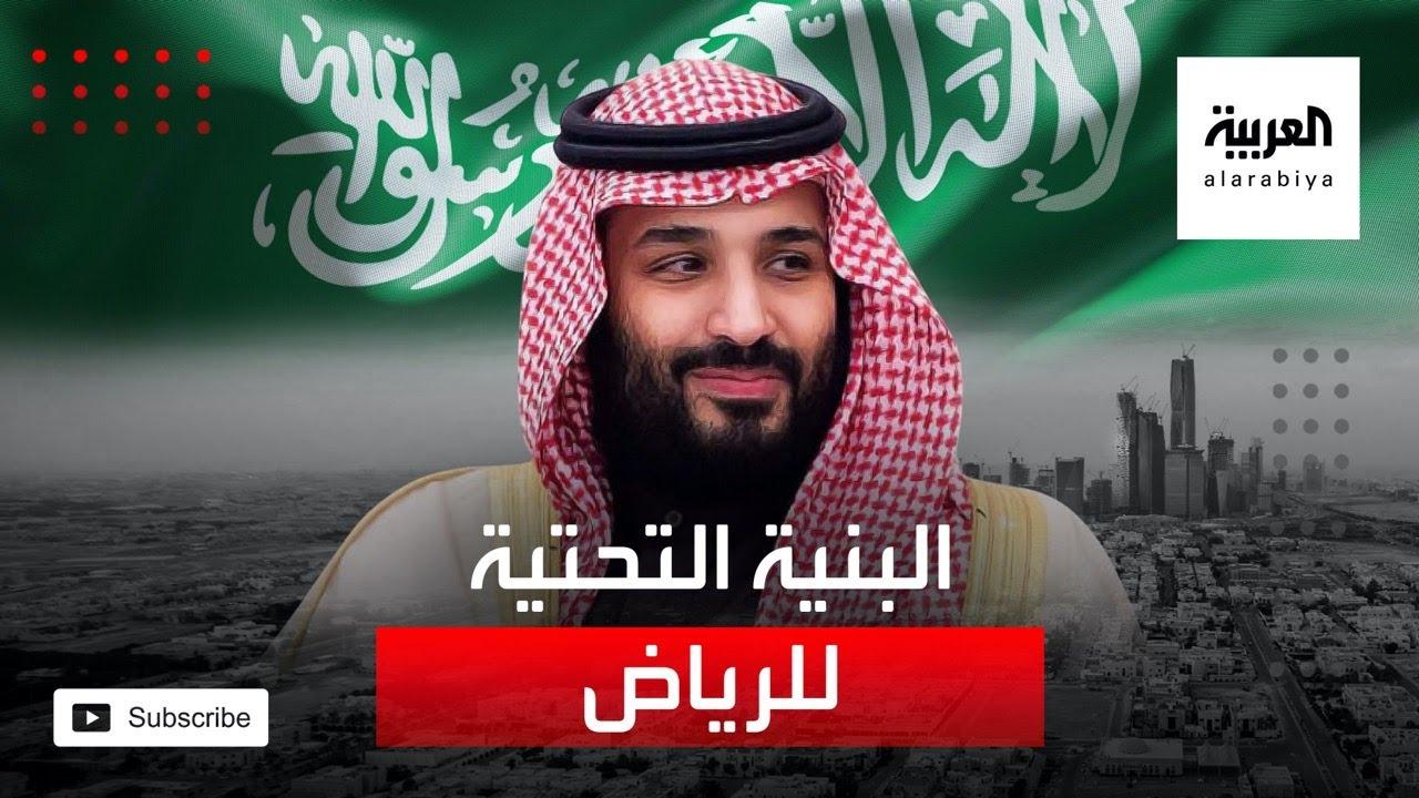 محمد بن سلمان: #الرياض لديها واحدة من أفضل 10 بنى تحتية في العالم  #العربية  - نشر قبل 3 ساعة