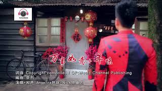 2019 WAN SHI RU YI - M-GIRLS, ZHONG SHENG ZHONG (LAGU IMLEK 2019)