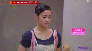 花組】101期生入り(8月25日)◆宝塚歌劇