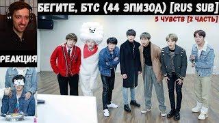 Бегите, БТС (44 эпизод) RUS SUB  5 чувств 2 часть  РЕАКЦИЯ  Бегите BTS / Run BTS