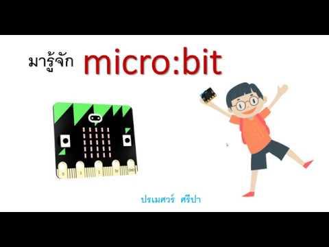 01มารู้จัก micro:bit