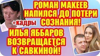 Дом 2 Свежие Новости ♡ 2 октября 2019. Эфир (8.10.2019).