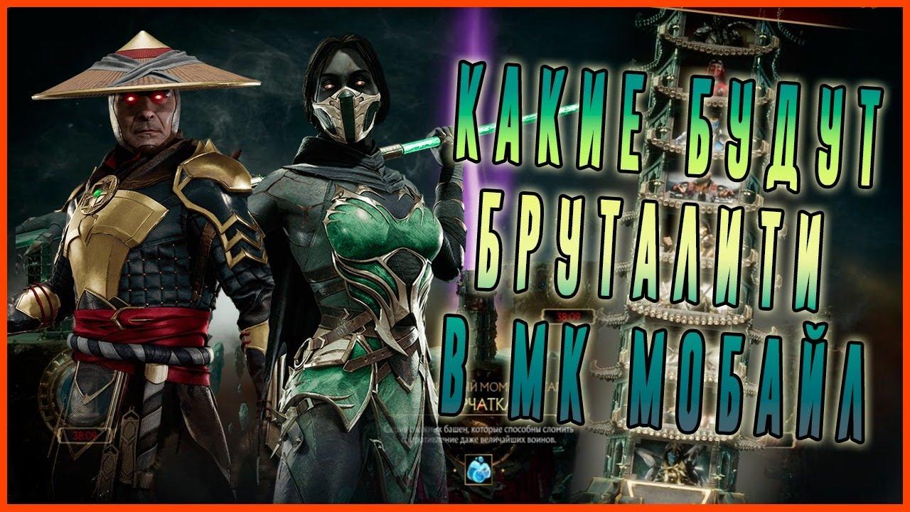 Смотрим БРУТАЛИТИ Рейдена и Джейд в  Мортал Комбат 11: Последствия (Mortal Kombat 11: Aftermath)