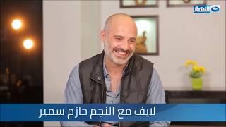 بث مباشر مع نجم مسلسل بيت السلايف حازم سمير