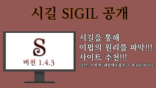 전자책 제작 도구 시길(SIGIL) 공개! EPUB 전…