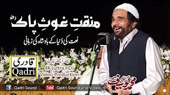 New Manqabat - Alhaj Yousaf Memon - In Rawapindi mehfil e naat
