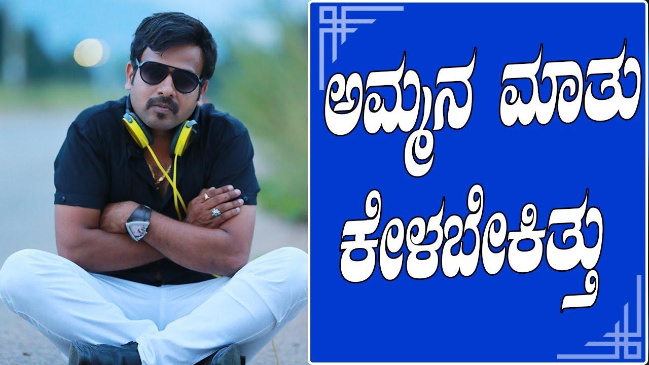 RJ SUNIIL (official) | ಅಮ್ಮನ ಮಾತು ಕೇಳಬೇಕಿತ್ತು | RJ sunil comedy | rj sunil prank calls kannada