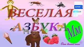 Веселая АЗБУКА! Учим буквы Развивающие мультики про Алфавит. Буква М