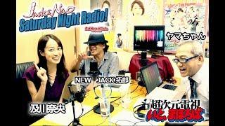 ラジオとネット生放送の奇跡のコラボレーション! 視聴はこちら→http://...