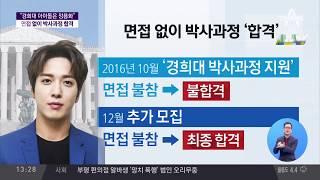 """경희대 대학원 편법입학 아이돌은 정용화…""""죄송하다"""""""